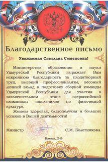 Благодарственное письмо Райзиха Андрея Александровича