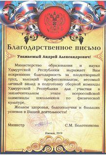 Благодарственное письмо Максимовой Светланы Семеновны