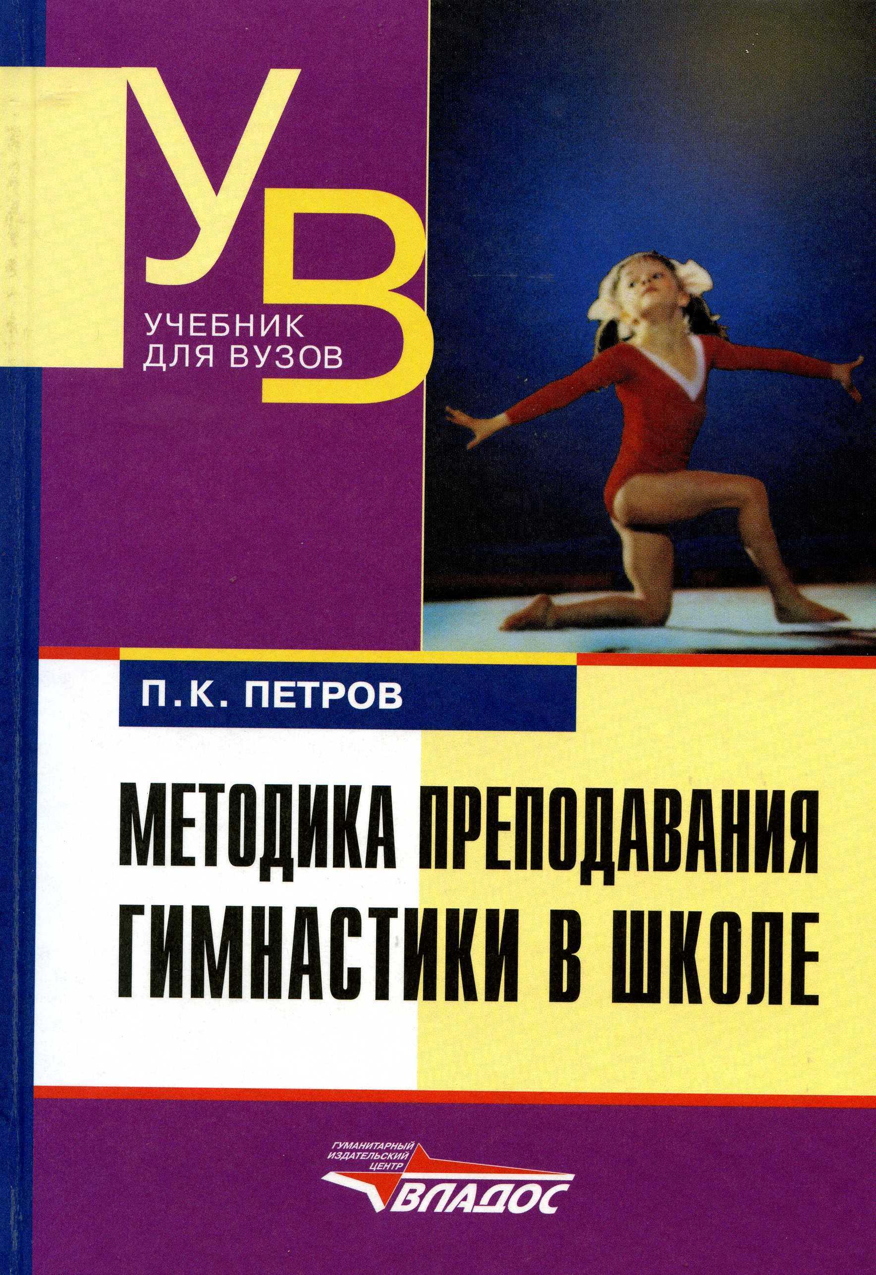 Институт физической культуры и спорта Научно методическая работа  гимнастика в школе